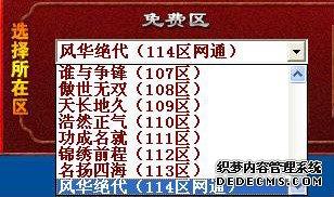 114区风华绝代 开放客户端预注册